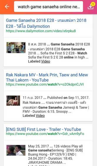 Game Sanaeha watch online