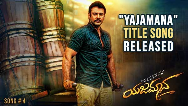 Yajamana movie Darshan Thoogudeep