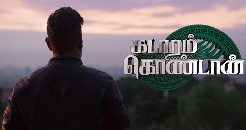 Kadaram-Kondan-Full-Movie-Download-in-HD
