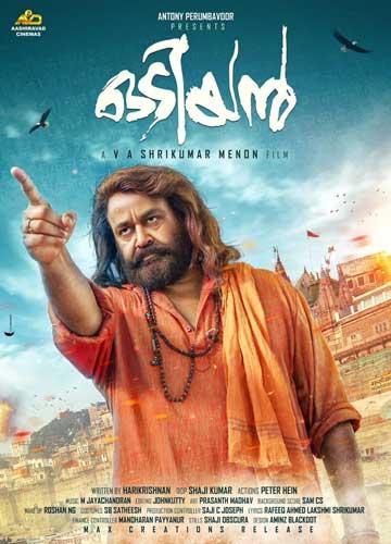 Odiyan 2018 movie poster