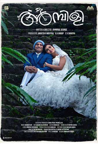 Ambili movie poster