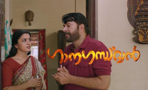 Ganagandharvan full movie download