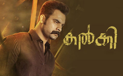 Kalki Malayalam Full Movie Download InsTube