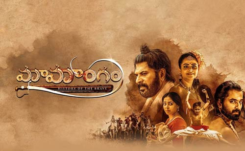Mamangam full movie download malayalam