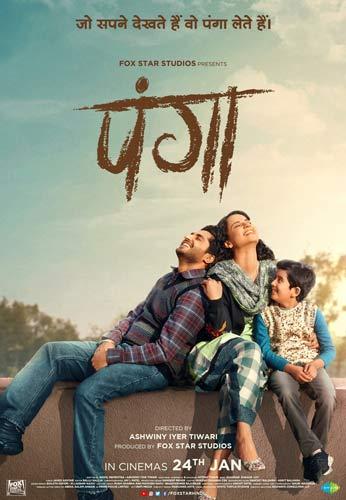 Panga movie poster